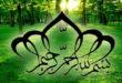 Kapan_Baca_Basmallah